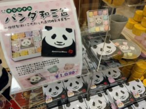 パンダ和三盆 1080円