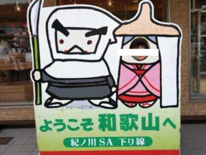 紀ノ川SAの顔ハメは、紀伊田辺出身の武蔵坊弁慶と牛若丸でした。