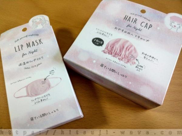 3COINS リップマスク ヘアーキャップ 300円