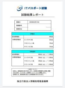 ITパスポート 試験レポート