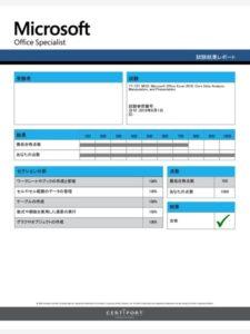 MOS Excel2016 Expert 合格認定証