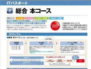 資格の大原 ITパスポート総合