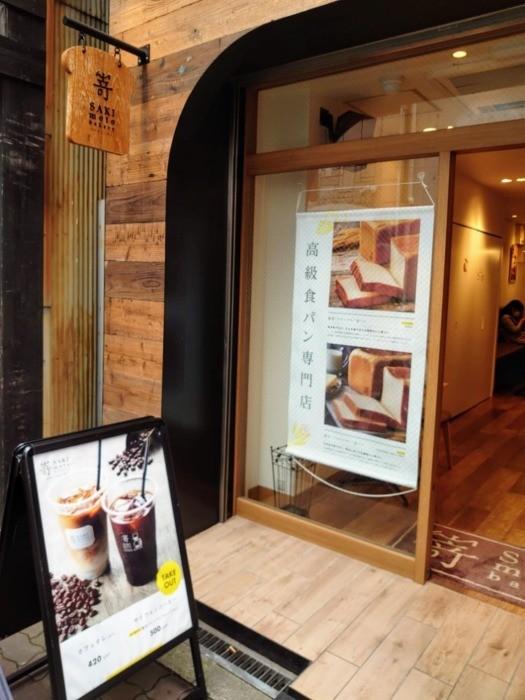 嵜本 大阪あべの店
